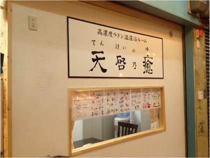 てんけいのゆ2.jpg
